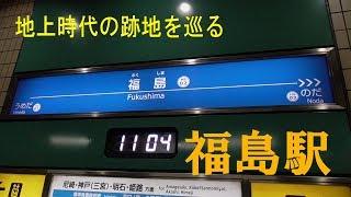 【私鉄】福島駅【阪神電車】