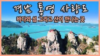 경남 통영 사량도 여행 with 아이더 퀀텀 인피니티 …