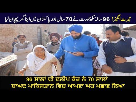 Dalip Kaur Back in Her Village, 70 Years...
