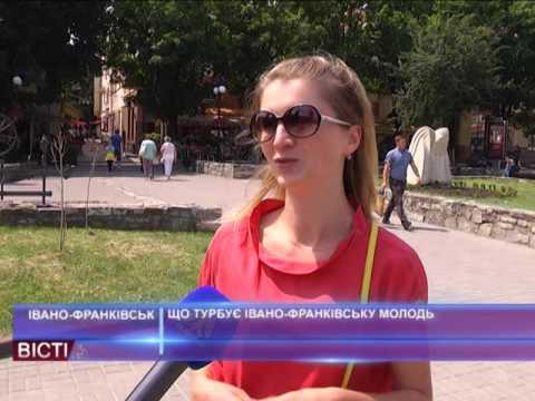 Що турбує Івано-Франківську молодь