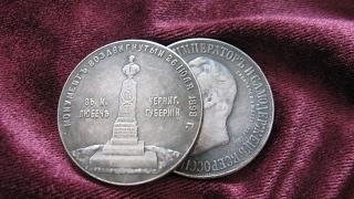 памятная медаль / жетон На открытие монумента Александру 2 в Любече / нумизматика фалеристика(, 2015-01-06T21:40:32.000Z)