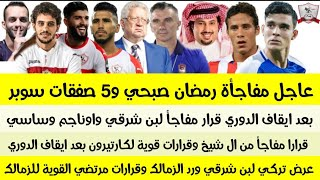 عاجل مفاجأة رمضان صبحي و5 صفقات سوبر وصفقة القرن بعد ايقاف الدوري ]