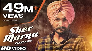 Ranjit Bawa: Sher Marna Full Video Song Desi Routz  Latest Punjabi Song 2016