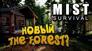 НОВЫЙ FOREST? - НОВОЕ ВЫЖИВАНИЕ! - Mist Survival