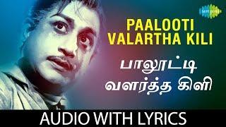 PAALOOTTI VALARTHAKILI with Lyrics | Sivaji Ganesan, T.M.Soundararajan, Kannadasan, M.S.Viswanathan