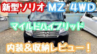 新型ソリオ MZ 4WDの収納&インテリアをレビュー!【スズキ/マイルドハイブリッド/MZ/SZ/SX/MX/バンディット】