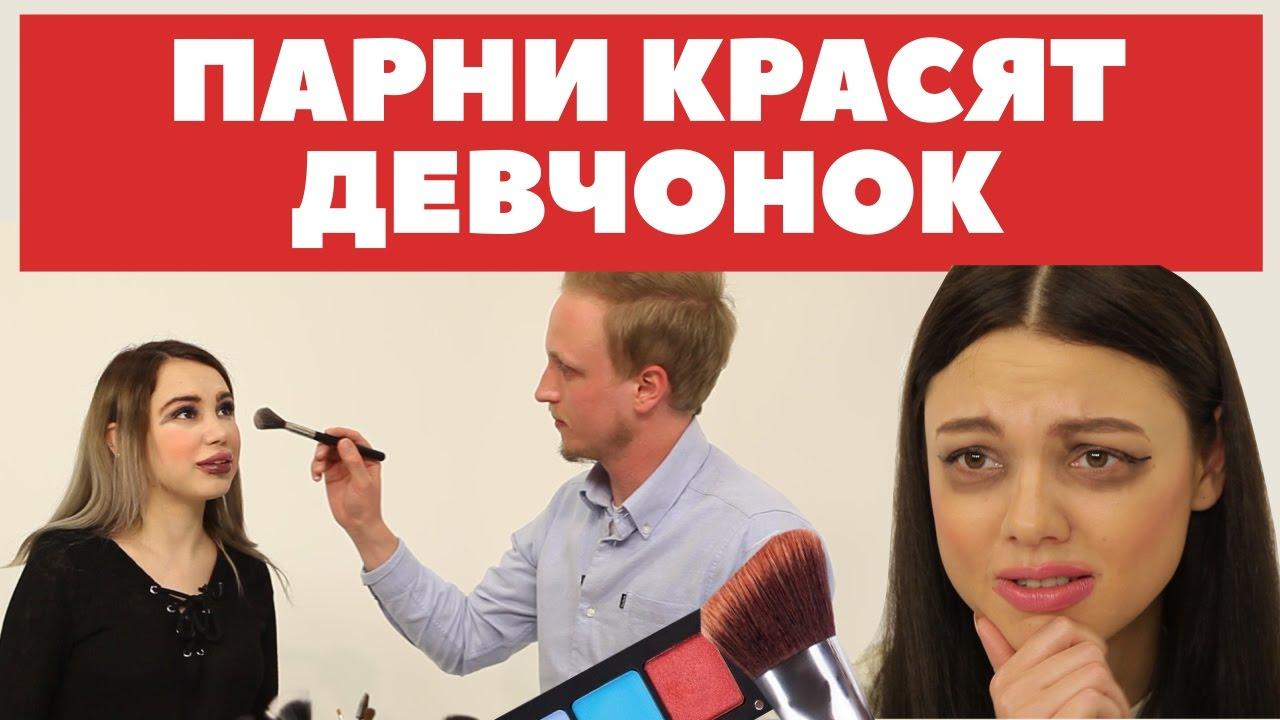 Парни красят бьюти-блогеров: Милена Чижова, Плюшевая Ксюша, Виктория Моисеева, Юлия Годунова