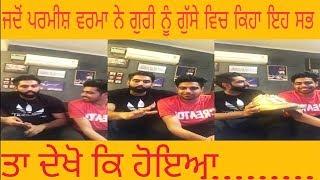 Parmish Verma ਨੇ Guri ਨੂੰ ਗੁੱ�...