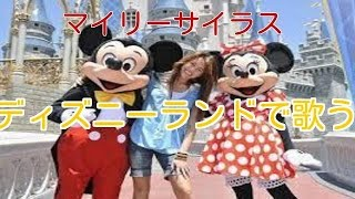 ハンナ・モンタナ&マイリー・サイラス ザ・コンサート・ライブ!