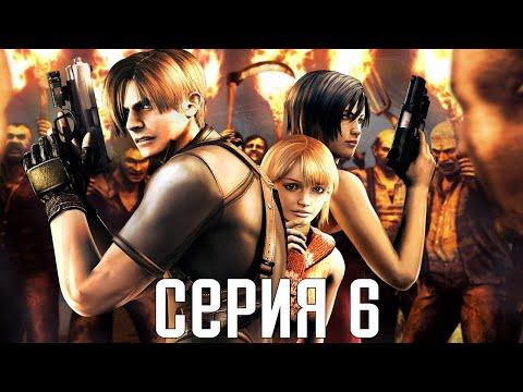 """Resident Evil 4 HD Remaster. Прохождение 6. Сложность """"Специалист / Профессионал""""."""