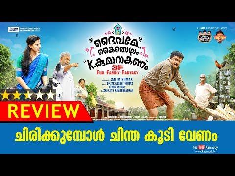 Daivame Kaithozham K Kumarakanam Movie...