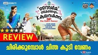 Daivame Kaithozham K Kumarakanam Movie Review | Jayaram | Salim Kumar | Kaumudy TV