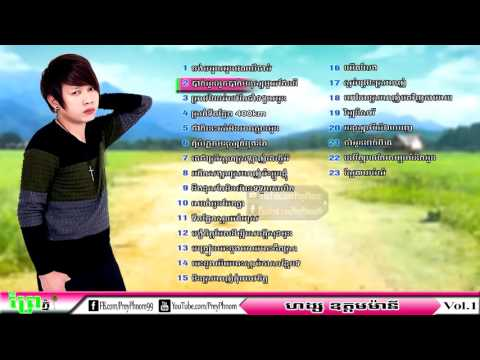 Hang Oudom Many New Song 2015, ហង្ស ឧត្តមម៉ានី Nonstop, Many Old Song, Best Nonstop Collec