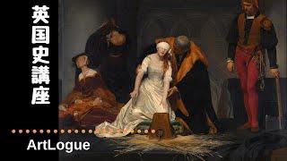 【トレイラー】英国史講座 ArtLogue