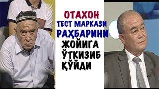 ОТАХОН ТЕСТ МАРКАЗИ РАҲБАРИ ВА ВАЗИРНИ ЖОЙИГА ЎТҚАЗДИ