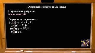 Округление чисел для 5 класса