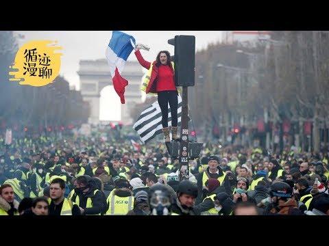 袁腾飞聊黄马甲运动:示威传统根植法国 福利超多让人懒惰