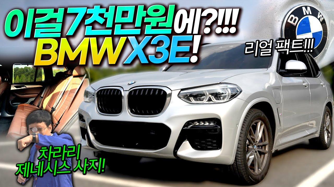 이 돈 주고 왜 사요? 저라면 5시리즈 택하겠습니다... BMW X3 30E 팩트 리뷰!