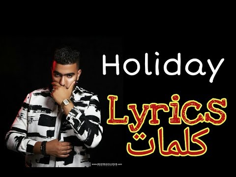 Lbenj - Holiday [ Lyrics  كلمات ]