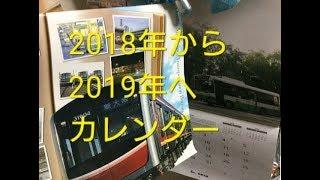 2019年奈良交通初の公式カレンダー届きました!2018年の大阪市交通局のカレンダーと交代!
