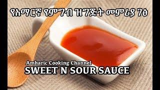 Sweet & Sour Sauce - የአማርኛ የምግብ ዝግጅት መምሪያ ገፅ - Amharic Cooking Channel