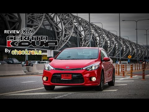 REVIEW  รีวิว : All-New KIA Cerato Koup เร็ว แรง กระแทกใจทุกการขับขี่