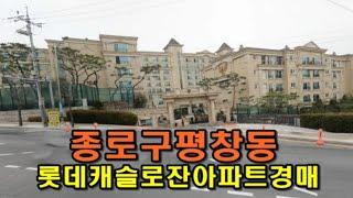 [종로아파트경매] 서울시 종로구 평창동 롯데캐슬 로잔 …