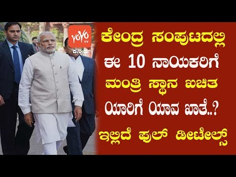 Narendra Modi's Team | Union Cabinet Ministers Of India 2019 | YOYO Kannada News