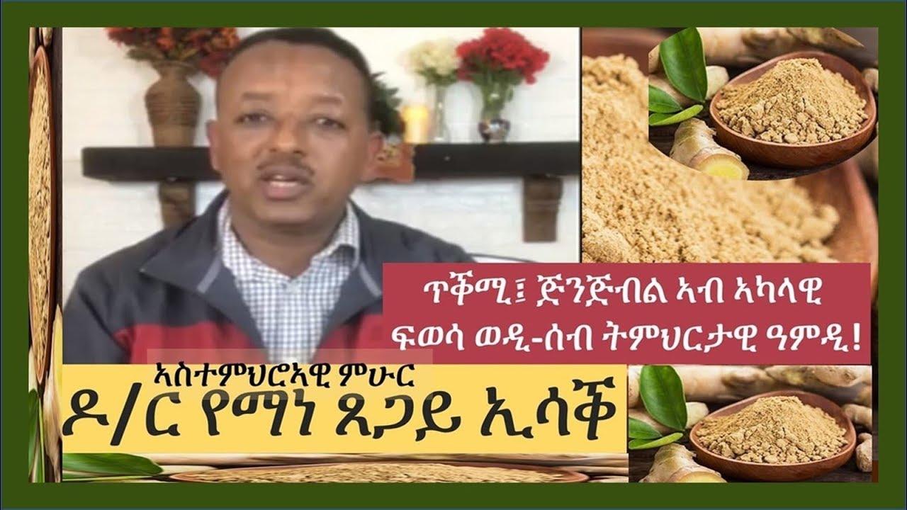 Download Eritrean: ጥቕሚታት ጅንጅብል |ዝንጅብል| ኣብ ጥዕናና ዝህቦ ተራ - ብ ዶ/ር የማነ ጸጋይ  ቕድሚ ሕክምና ምኽድና ክንፈልጦ ዘሎና ጽን'ልና ንስማዕ