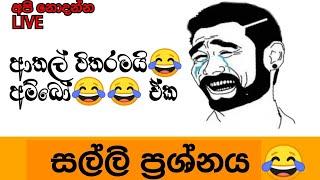 Api nodanna live- සල්ලි ප්රශ්නය [salli prashnaya] Thumbnail