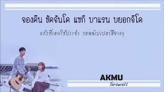 Thaisub] akmu - farewell(작별 인사 )