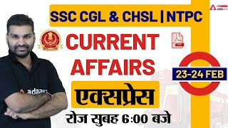 Current Affairs 2020 | February 23-24 | Current Affairs for SSC CGL | SSC CHSL | NTPC