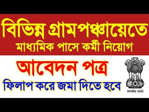 wb health recruitment 2020 | west bengal health recruitment 2020 | west bengal job vacancy news 2020 from YouTube · Duration:  17 minutes 8 seconds