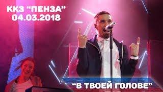Дима Билан - В твоей голове (Пенза, 04.03.2018)