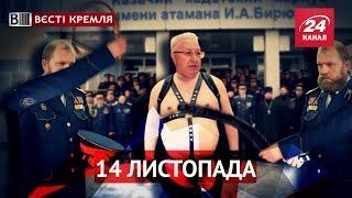 Вєсті Кремля. Де секс-столиця Росії