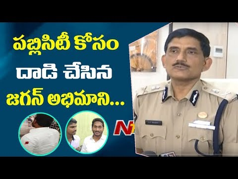 DGP RP Thakur Reacts Over Attack on YS Jagan in Vizag Airport | Press Meet | NTV