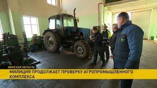 Милиция без предупреждения проверяет готовность сельхозпредприятий к посевной