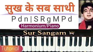 Sukh Ke Sab Saathi Dukh Mein Na Koi I Gopi I Harmonium I Piano I Sur Sangam I Bhajan