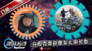 《巅峰拍挡》第2季第5期20151116: 巅峰拍挡之开着自行火炮闯英国 Top Gear China II EP.5【东方卫视官方超清】