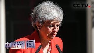 """[中国新闻] 英首相特蕾莎·梅宣布将于下月提前离任 """"脱欧""""僵局仍难破   CCTV中文国际"""