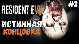 Истинная концовка. Сбегаем из дома ● Resident Evil 7 Teaser: Beginning Hour #2