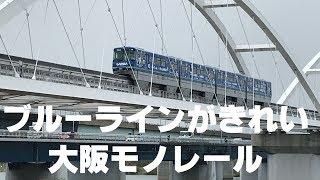 ◆ブルーのラインがきれい 4両編成 大阪モノレール◆