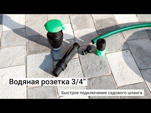 Водяная розетка Presto-PS. Как легко подключить садовый шланг, ороситель или дождеватель.
