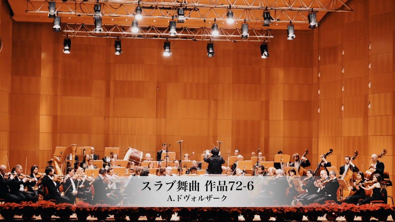 ドヴォルザーク スラブ舞曲 作品72-2 吉田裕史指揮 ボローニャ歌劇場フィルハーモニー