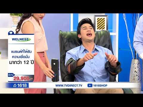 WELNESS MASSAGE CHAIR YH 6600 25 min