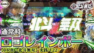 【CR真・北斗無双】実践-122-ロゴ落ちレインボー出現!の巻 thumbnail