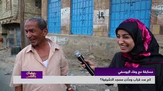 كم عدد قباب ومآذن  مسجد الاشرفية؟ | المسابقة الرمضانية من شوارع اليمن | وفاء اليوسفي | رمضان والناس