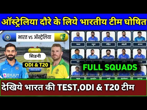 India Vs Australia 2020 - Indian Team Final Squads For ODI,T20 & Test Series | IND Vs AUS 2020