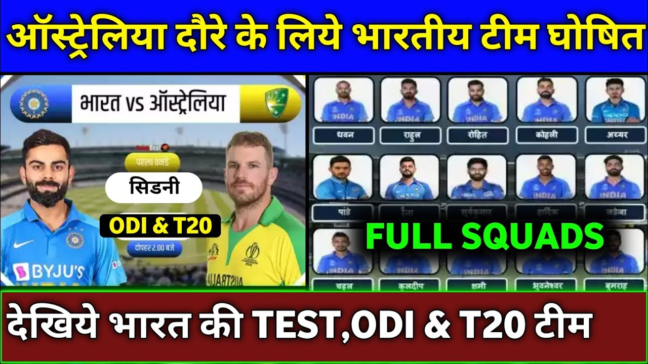 India Vs Australia 2020 Indian Team Final Squads For Odi T20 Test Series Ind Vs Aus 2020 Youtube