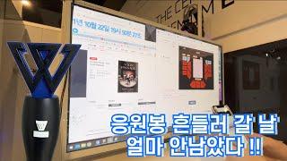 [vlog] 강승윤 솔로콘서트 티켓팅하기 (feat. 옥션티켓 티켓팅팁)